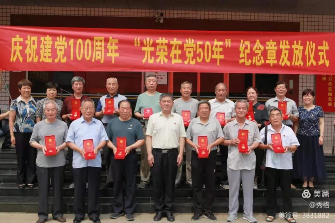 """石家庄市司法局举行""""光荣在党50年""""纪念章颁发仪式"""