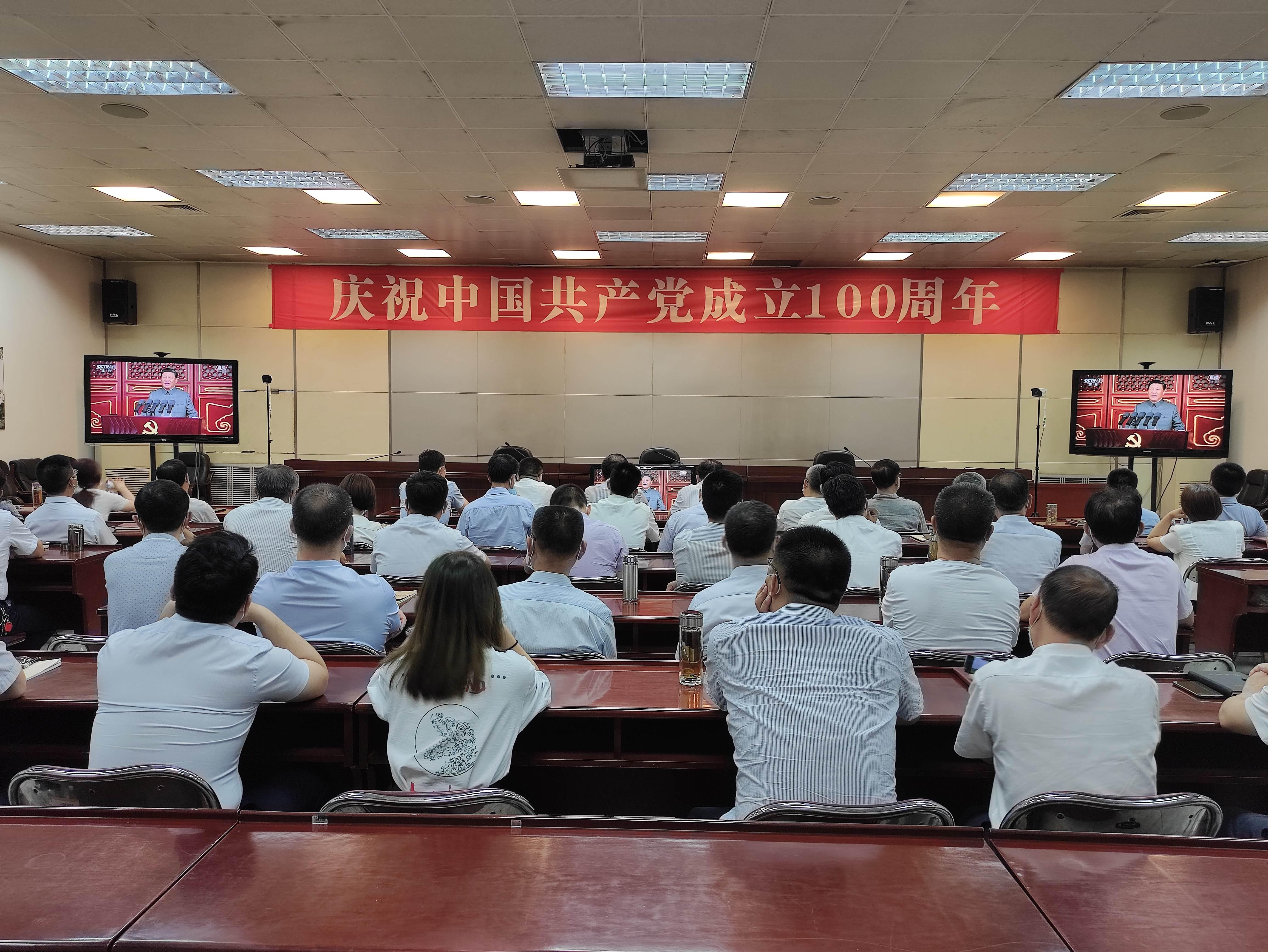 石家庄市司法局组织收听收看庆祝中国共产党成立100周年大会